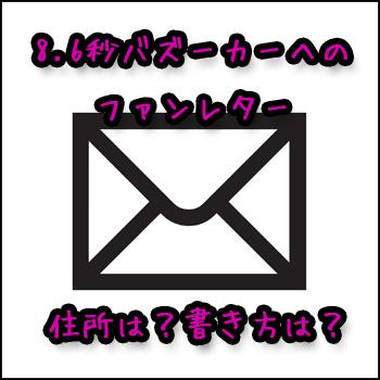 8.6秒バズーカー ファンレター.png